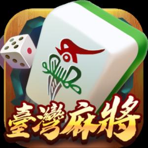 台灣麻將正港教學全攻略!台麻玩法、遊戲與技巧總覽(2021/7更新)